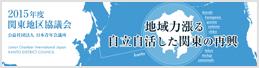 公益社団法人日本青年会議所関東地区