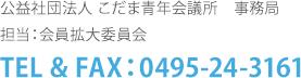 公益社団法人 こだま青年会議所 事務局 担当:会員拡大委員会 TEL & FAX:0495-24-3161